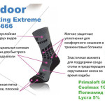 OutdoorSocks02